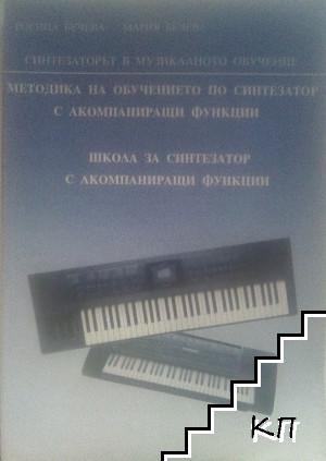 Синтезаторът в музикалното обучение