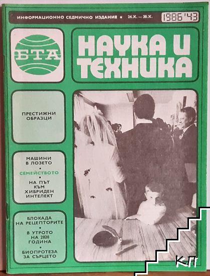 Наука и техника. Бр. 43 / 1986