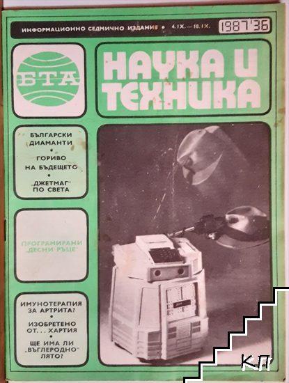 Наука и техника. Бр. 36 / 1987
