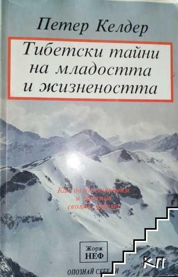 Тибетски тайни на младостта и жизнеността