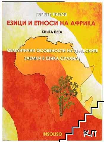 Езици и етноси на Африка. Книга 5