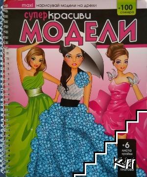 Нарисувай модели на дрехи: Супер красиви модели