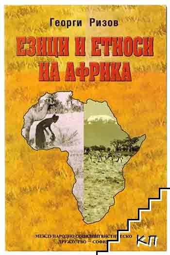 Езици и етноси на Африка. Книга 2