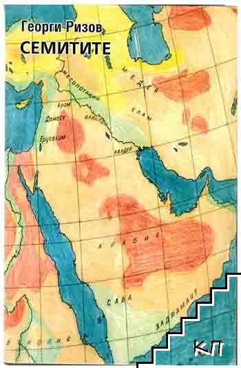 Макросоциолингвистика на семитските езици. Книга 3: Семитите