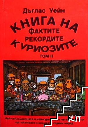 Книга на фактите, рекордите и куриозите. Том 1-2