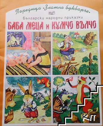 Баба Меца и Кумчо Вълчо