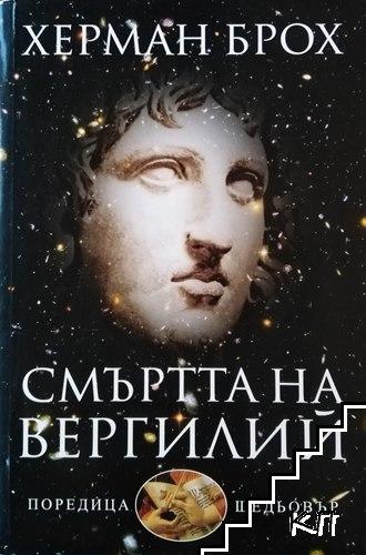 Смъртта на Вергилий