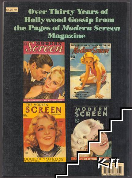 The Best of Modern Screen (Допълнителна снимка 1)