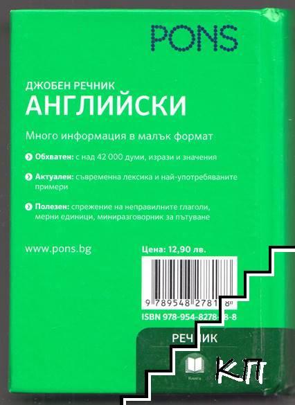 Pons. Джобен речник: Английско-български и българско-английски с миниразговорник (Допълнителна снимка 1)