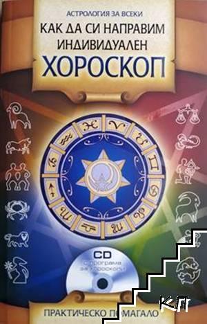 Астрология за всеки. Как да си направим индивидуален хороскоп