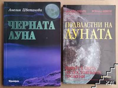Черната луна / Подвластни на луната. Живот в света на постоянните промени