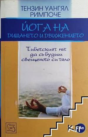 Йога на дишането и движението