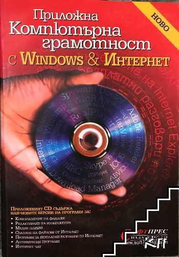 Приложна компютърна грамотност с Windows и Интернет