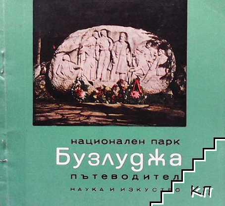 Национален парк Бузлуджа