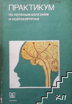 Практикум по нервным болезням и нейрохирургии