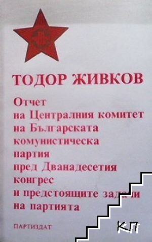 Отчет на ЦК на БКП за пред Дванадесетия конгрес и предстоящите задачи