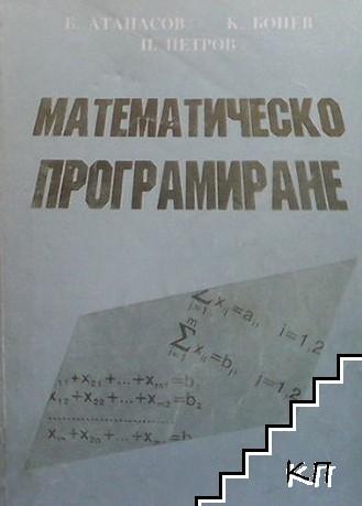 Математическо програмиране