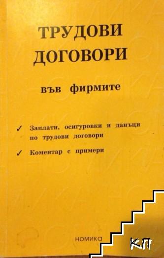 Трудови договори във фирмите