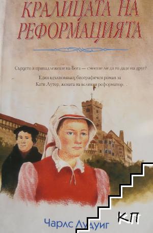 Кралицата на реформацията
