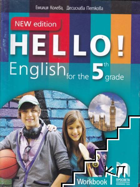 Hello! New Edition. English for the 5th Grade. Workbook 1-2