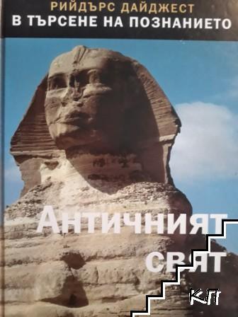 В търсене на познанието: Античният свят