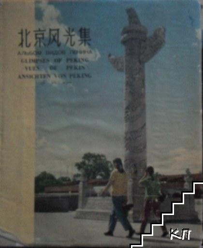Альбом видов Пекина