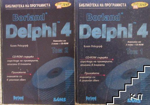 Delphi 4. Том 1-2