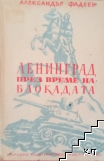Ленинград през време на блокадата