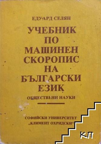 Учебник по машинен скоропис на български език