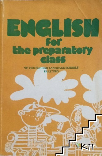 English for the Preparatory Class. Part 2