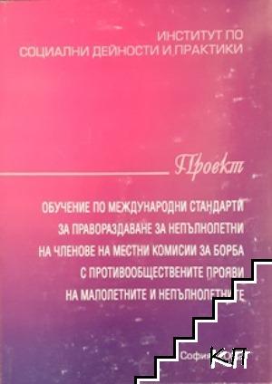 Обучение по международни стандарти за правораздаване за непълнолетни на членове на местни комисии за борба с противообществените прояви на малолетните и непълнолетните