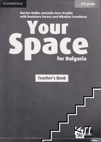 Your Space for Bulgaria 7th grade Teacher's book + 4 CDs