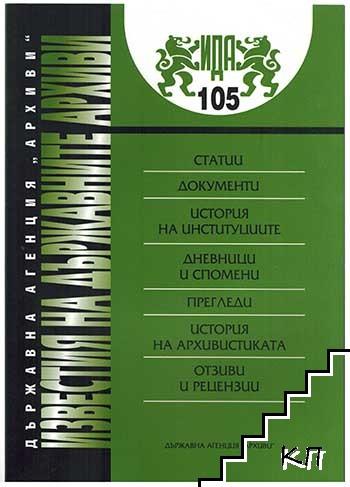Известия на държавните архиви. Том 105