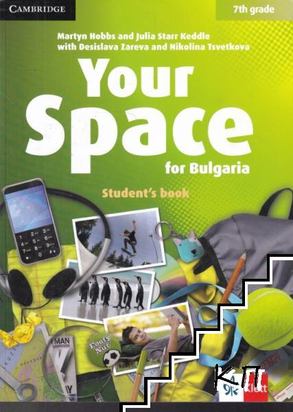 Your Space for Bulgaria 7th grade. Student's Book