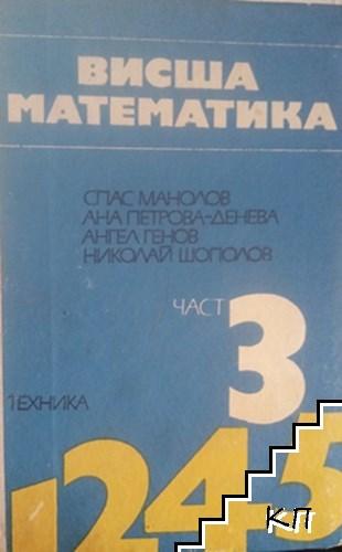 Висша математика. Част 3