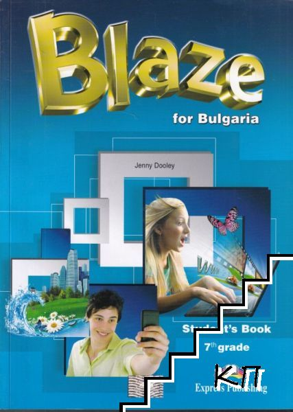 Blaze for Bulgaria for the 7th grade. Student's Book