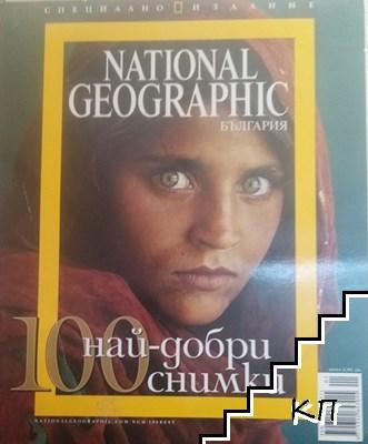 National Geographic - България. Специално издание