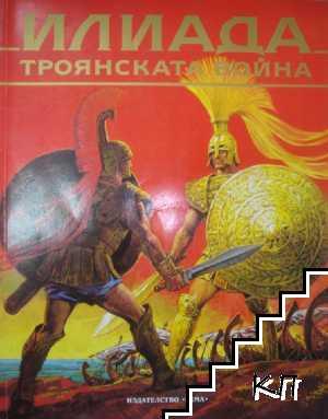 Илиада: Троянската война