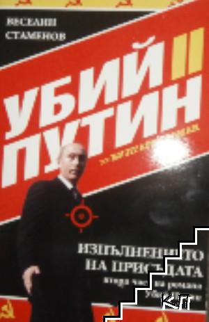 Убий Путин. Книга 2: Изпълнението на присъдата