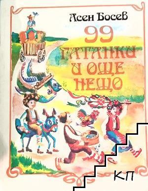 99 гатанки и още нещо