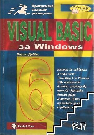 Visual Basic 6 за Windows