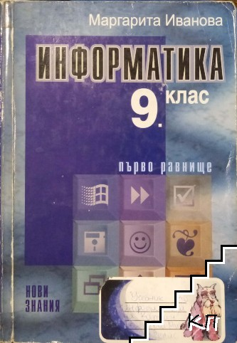 Информатика за 9. клас