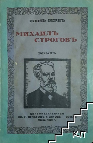 Михаилъ Строговъ