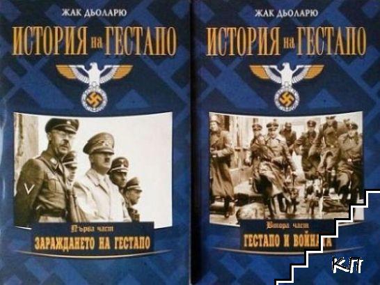 История на Гестапо. Част 1-2