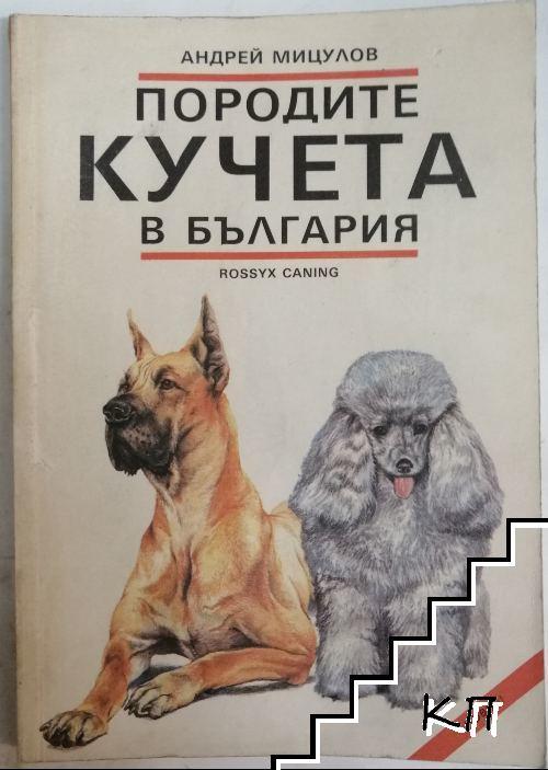 Породите кучета в България