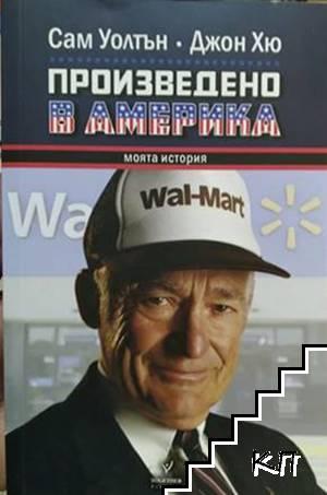 Сам Уолтън: Произведено в Америка