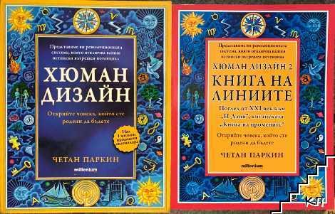 Хюман дизайн. Книга 1-2