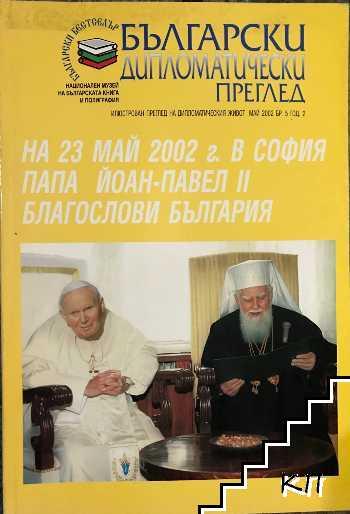 Български дипломатически преглед. Бр. 5 / 2002