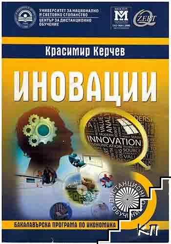 Иновации