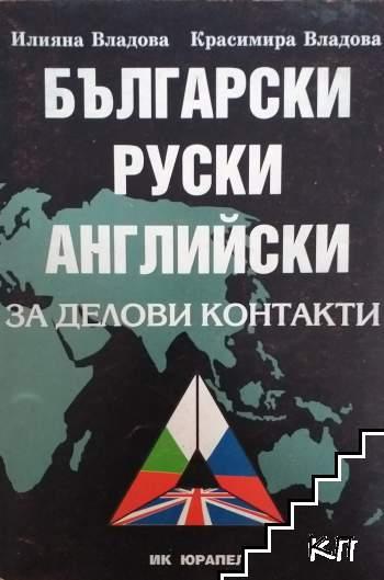 Български, руски, английски за делови контакти